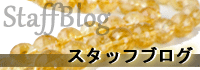 パワーストーン専門店エムズの熊野スタッフブログへのリンク