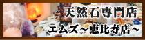 パワーストーン専門店エムズの恵比寿店へのリンク