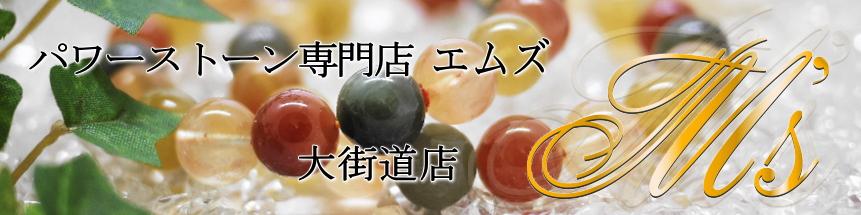 500種類以上のパワーストーンを取り扱う、四国有数のパワーストーン専門店。愛媛県松山市の中心部のお店です。